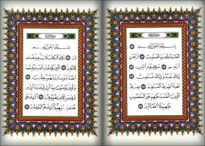 Al Quran Madinah Tajwid